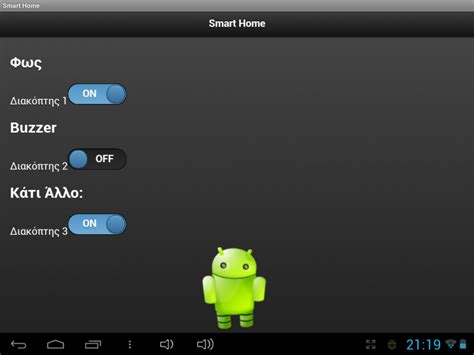 android keyevent greece android φτιάχνοντας ένα έξυπνο σπίτι και έλεγχος από το android μέρος 8ο