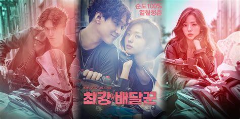 Strongest Deliveryman Strongest Deliveryman Engsub 2017 Korean Drama Viewasian