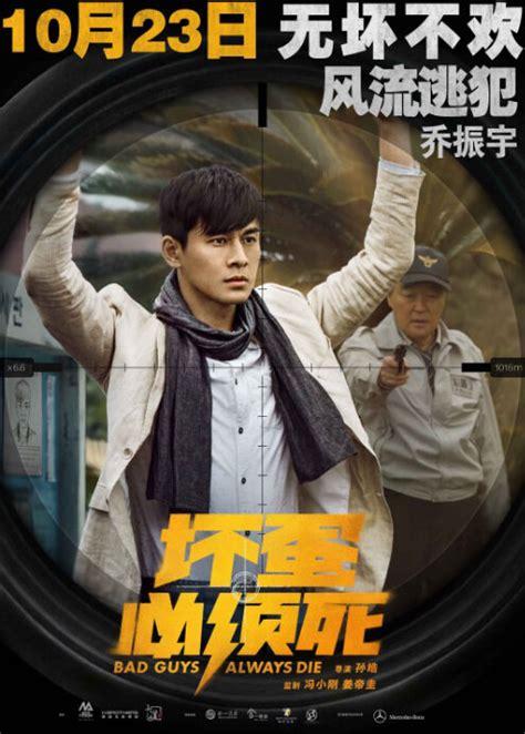 film cina but always photos from bad guys always die 2015 movie poster 5