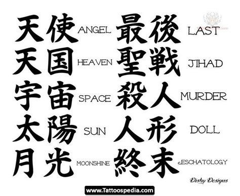tattoo kanji meanings tattoos meaning 12 jpg 660 215 540 420 pinterest