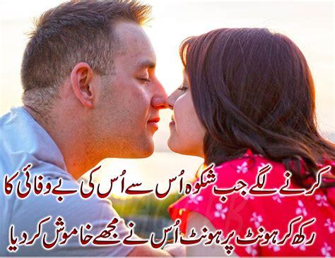 images of love urdu love poetry best urdu poetry images and wallpapers