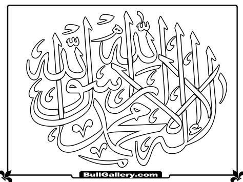 free printable islamic art free islamic art kids images coloring pages
