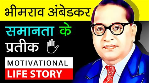 ambedkar biography in hindi dr babasaheb bhimrao biography in hindi about bharat