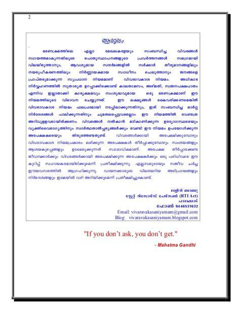Request Letter To Kseb Vivaravakasa Niyamam Oru Padanam