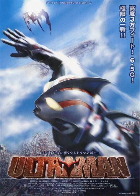 film ultraman next lady ultraman the next 2004 filmaffinity