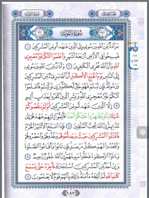 Mushaf Al Quran Waqaf Ibtida A4 al quran waqaf dan ibtida saiz besar