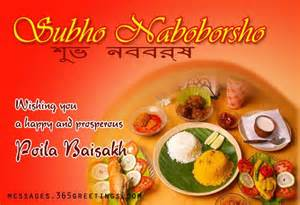 bengali new year wishes subho naboborsho messages and