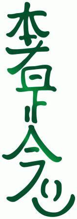 reiki symbols images   spirituality