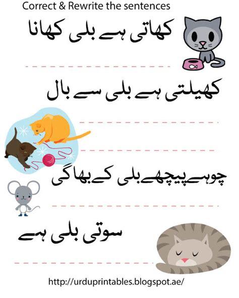 urdu printable worksheets