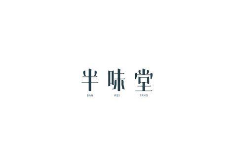 chinese font design emoji 半味堂 chinese character logo design free chinese font