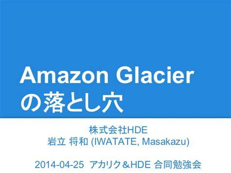 amazon glacier amazon glacier の落とし穴