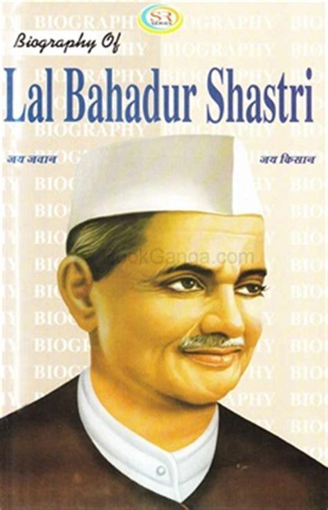 biography in hindi of lal bahadur shastri biography of lal bahadur shastri bookganga com