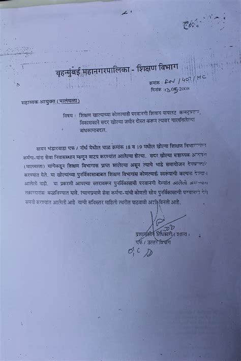 Permission Letter Marathi Consent Letter Format In Marathi 28 Images Resume Writing Services 2014 Insurance Resume