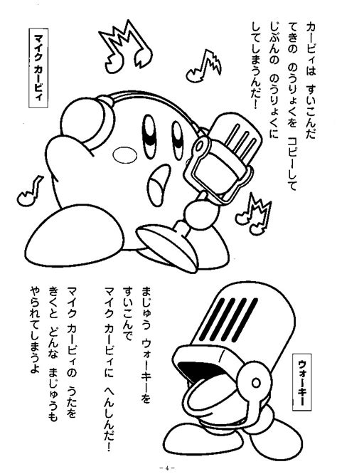 kirby yarn coloring pages image 4 mike kirby jpg kirby wiki fandom powered by