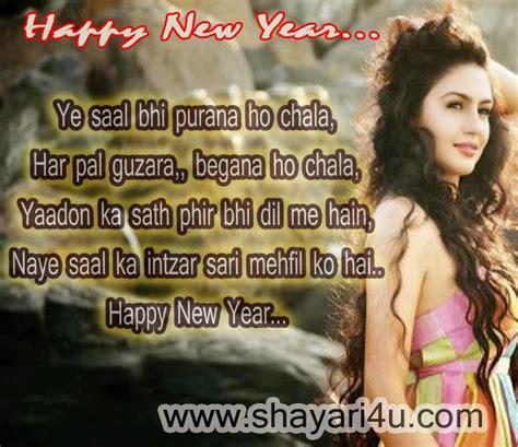 picture shayari new picture shayari hindi shayari dosti in english love romantic image sms
