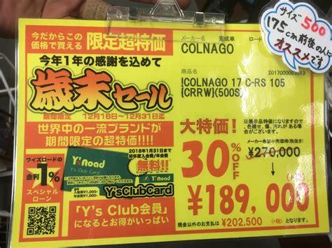 Colnago Cr S Fullbike 105 わいわいセール 2017 colnago cr s 105 40 y s road 上野本館