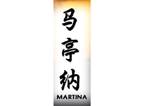 Building A Home by Martina In Chinese Martina Chinese Name For Tattoo