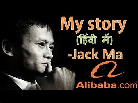 biography of jack ma in hindi success story of alibaba jack ma alibaba jack ma