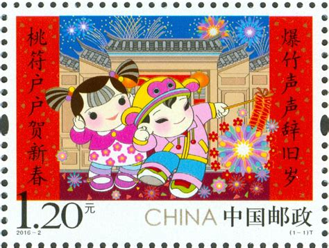 new year china post 2016 sts chinapost