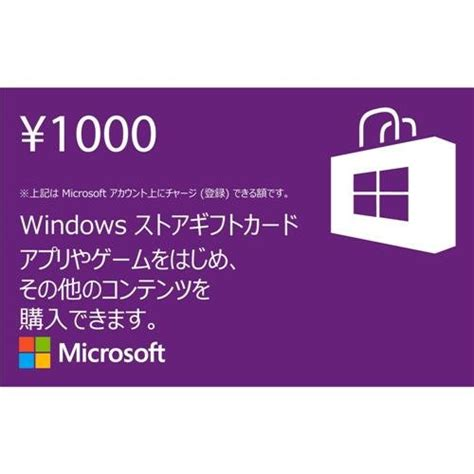 Gift Card For Windows Store - windows store 1000
