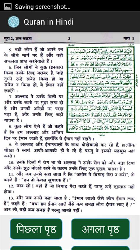 quran hindi android apps on google play quran in hindi android apps on google play