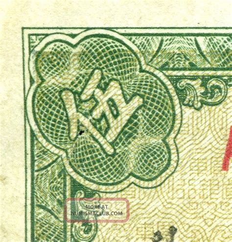 china 5 dollars china 5 dollars nd 1936 p s2443 vf kwangtung