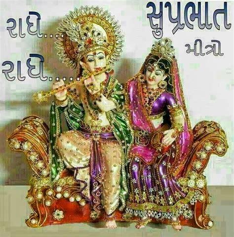 radha krishna good morning images free radha krishna good morning hd wallpapers festival