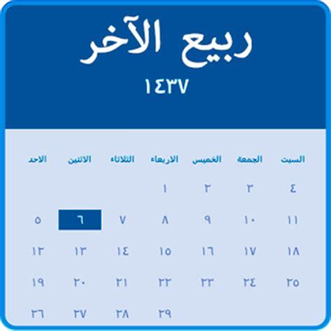 Calendar Today Islamic Calendar Date Today Calendar Template 2017