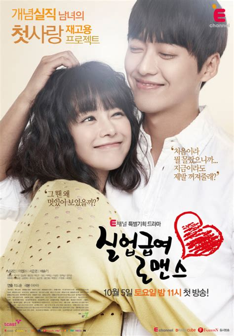 film korea terbaru 2014 full love season unemployment benefit romance asianwiki
