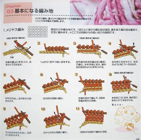 knitting diagram japanese book of knitting stitches symbols