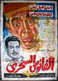 film online arabic old arabic movies posters on pinterest old movie posters