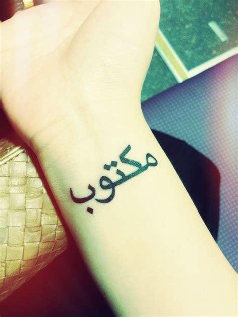 maktub it is written tattoos it is