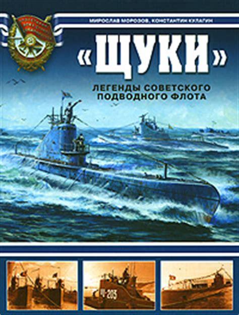 sub marine books other publishers oth 340 shchuka class shch class soviet