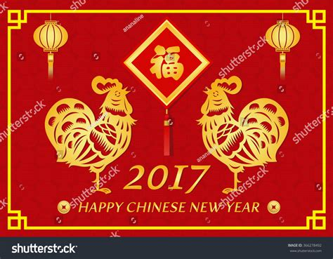 japanese new year card template 2017 happy new year 2017 card stock vector 366278492