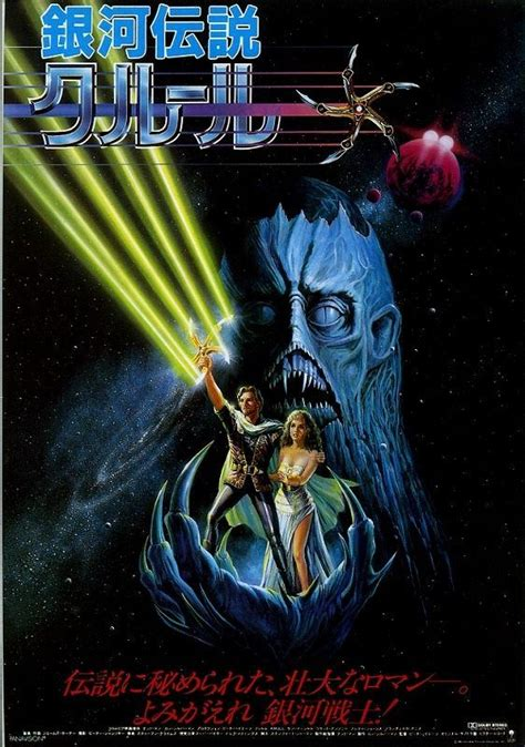 film fantasy japan 45 best foreign movie posters images on pinterest film