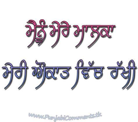 punjabi comments in for punjabi graphics and punjabi photos 2 19 12 2 26 12