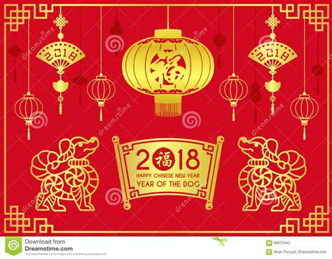 auspicious word for chinese new year happy new year card 2018 with gold lanterns hang and and fan word
