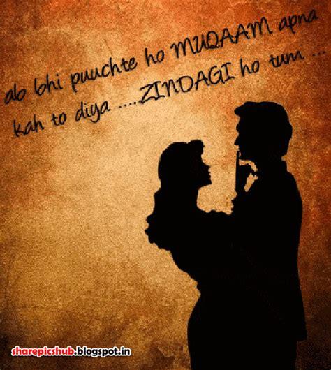 images of love romantic shayari two lines cute love shayari in hindi sweet romantic