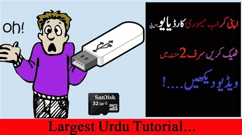 carding tutorial hindi how to fixrepair a corrupted usb flash drive or sd card