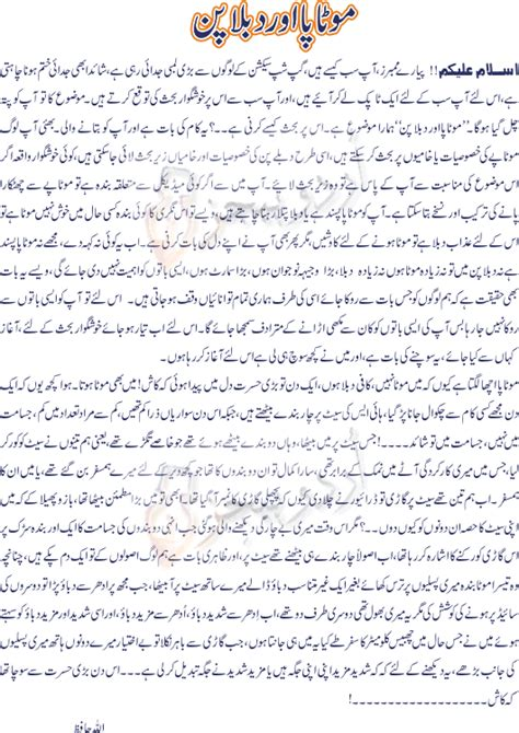 Mota Hone Ka Tip | mota hone ka tareka in urdu muhammad adnan