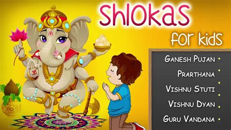 In House Meaning by Shlokas For Kids Mantra For Kids With Lyrics Amp Meaning