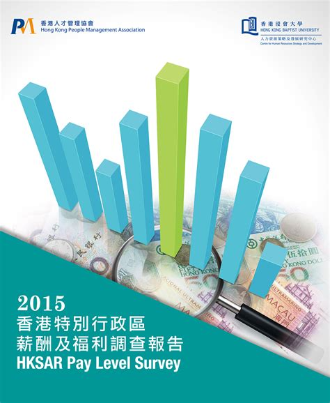 Payable Surveys - pay level survey hong kong people management association