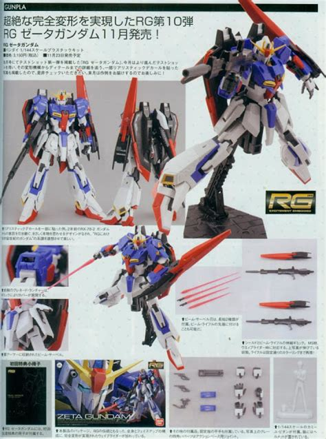 Bandai Gundam Real Grade Kits 1144 Rg Zeta Gundam Diskon rg 1 144 msz 006 zeta gundam real grade review toys