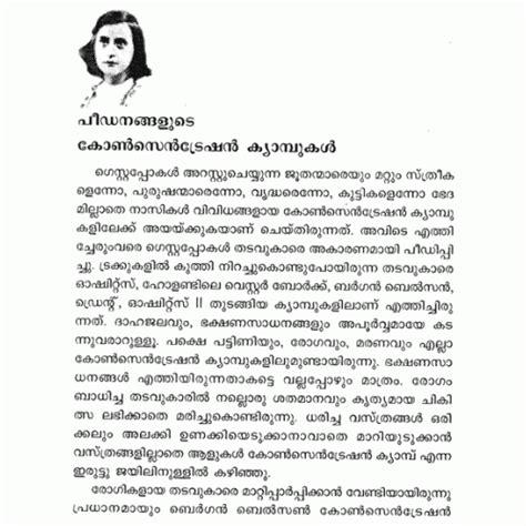 Anne Frank Biography In Malayalam | anne frank indulekha com