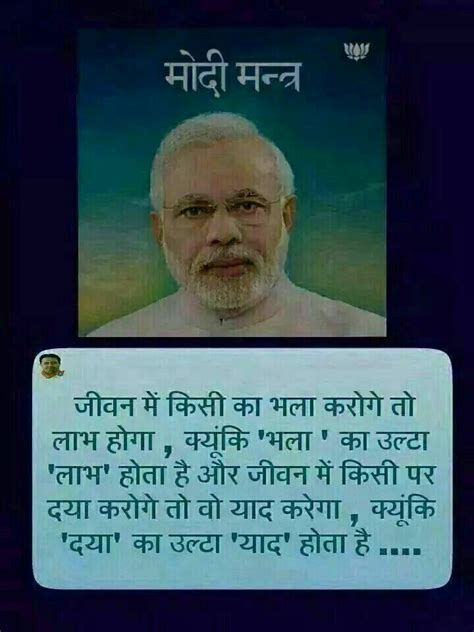 narendra modi biography in english wikipedia 17 best images about quotes hindi poetry on pinterest