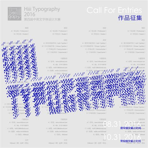 design competition in 2016 hiii typography design competition 2016 atypi