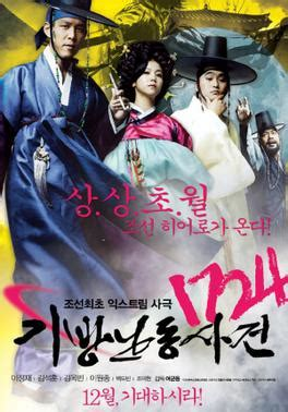 gangster film list wiki the accidental gangster and the mistaken courtesan wikipedia