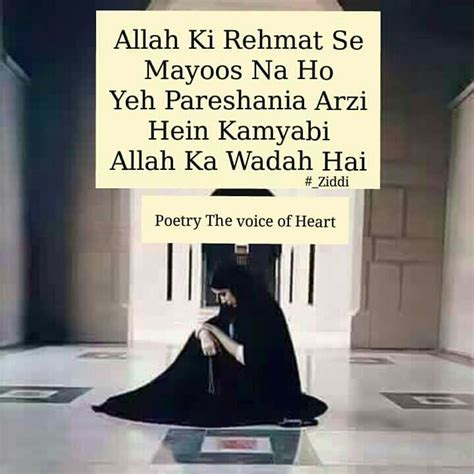 Al Naslah Syari allah poetry in urdu check out allah poetry in urdu cntravel