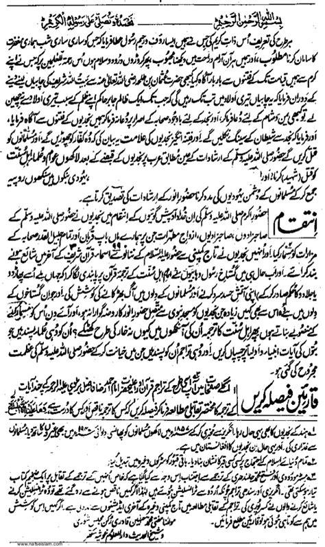 appreciation letter in urdu quran ke ghalt tarjume ki nishandahi urdu islamic book