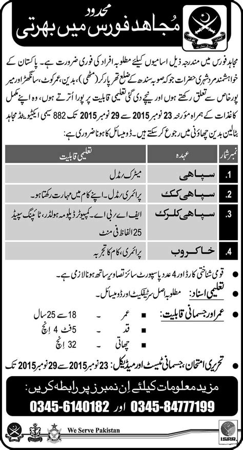 ispr pakistan jobs 2015 pak army latest for security supervisor join mujahid force sindh pakistan ispr jobs new jobs in